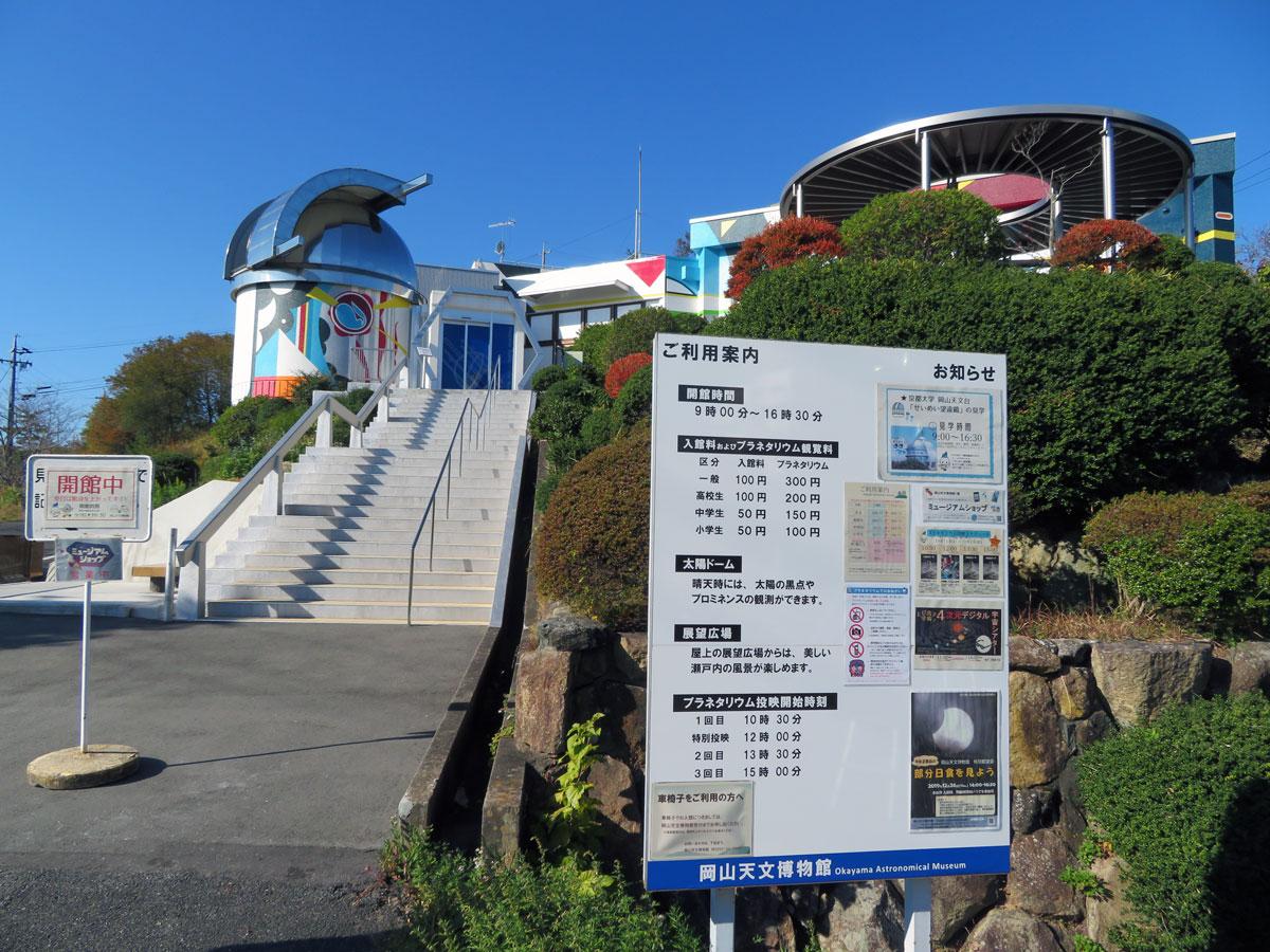 岡山天文博物館エントランス