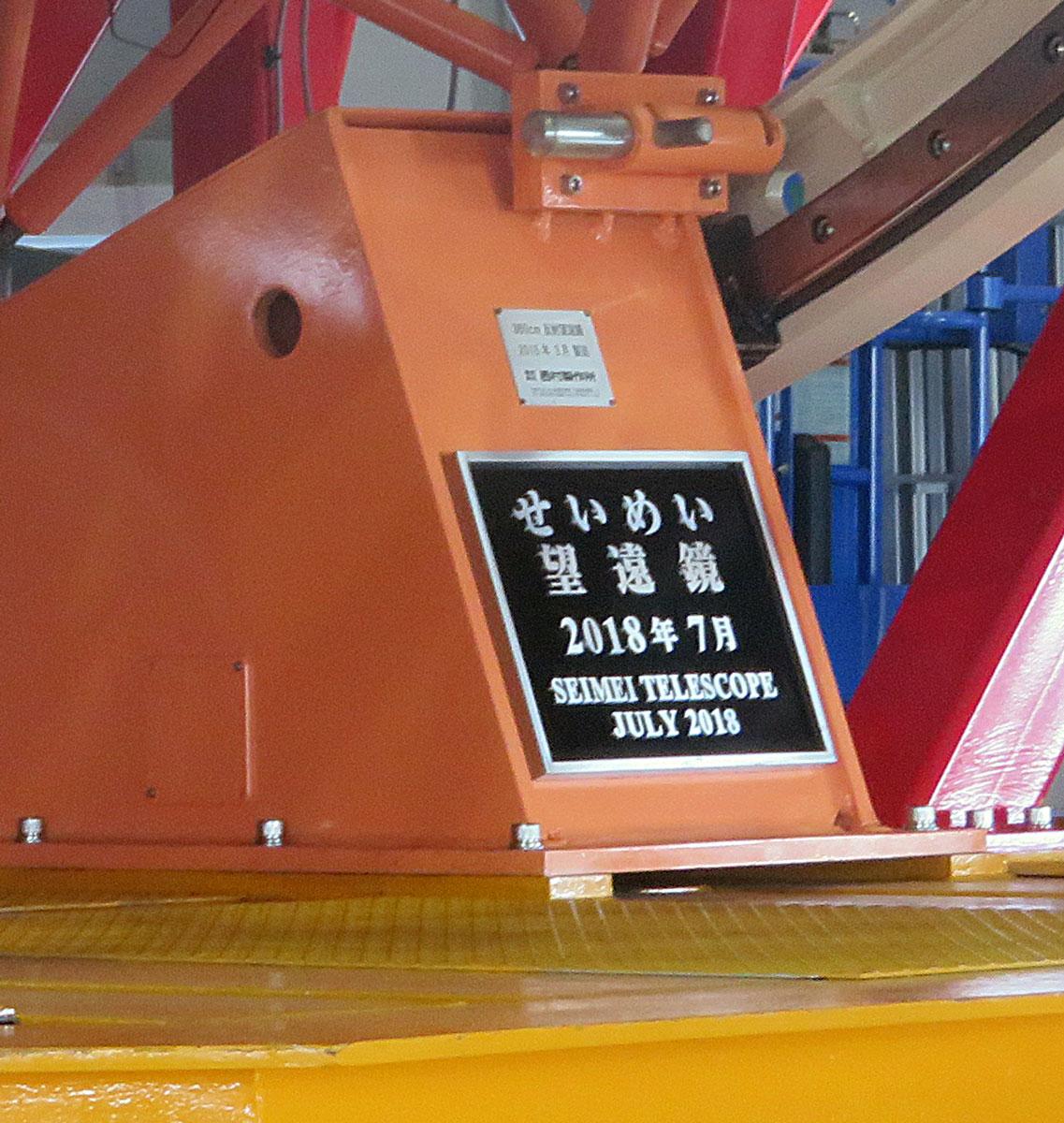 京都大学 岡山天文台 3.8m せいめい望遠鏡 銘板