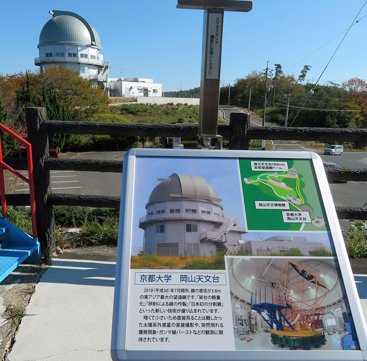 京都大学 岡山天文台