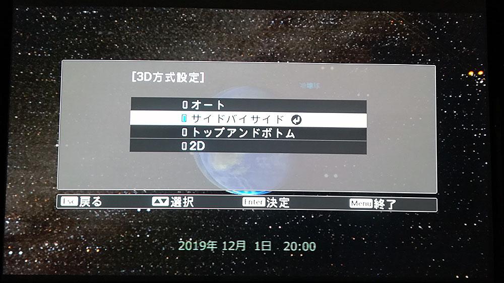 プロジェクターの3D方式設定