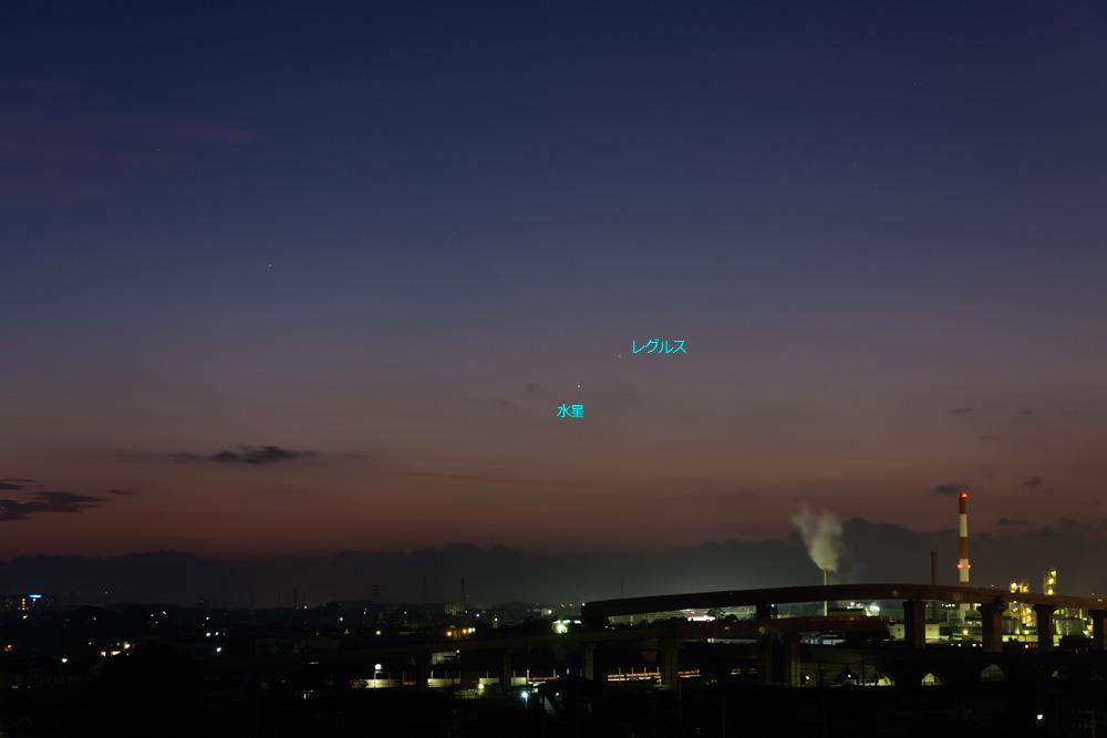 水星とレグルスの接近