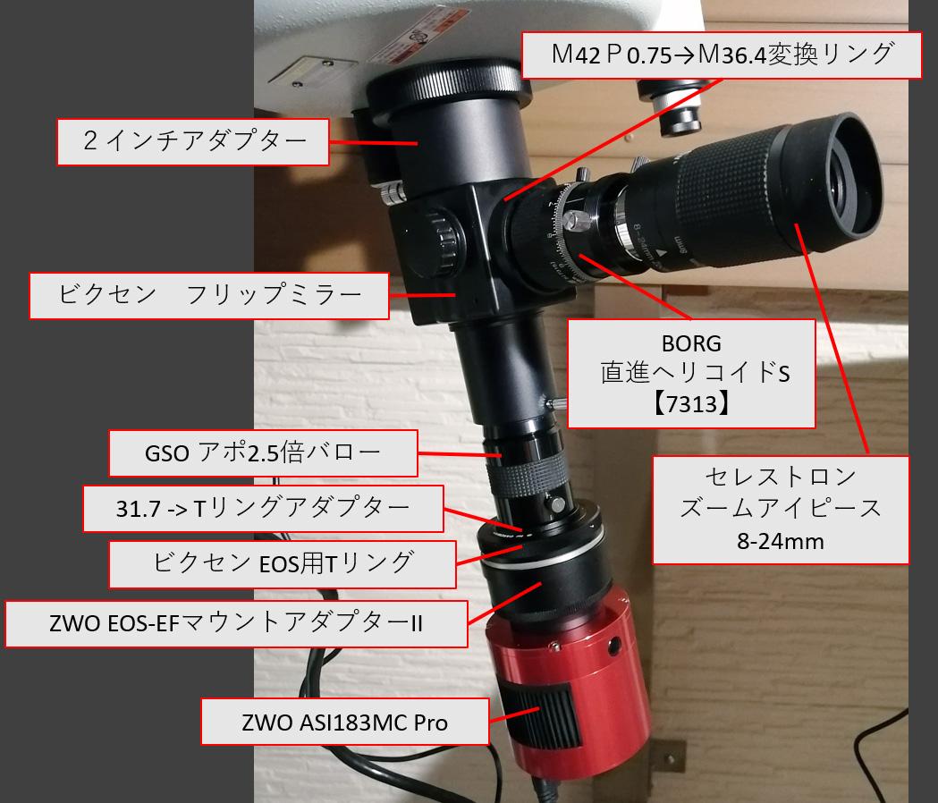 惑星撮影用機材