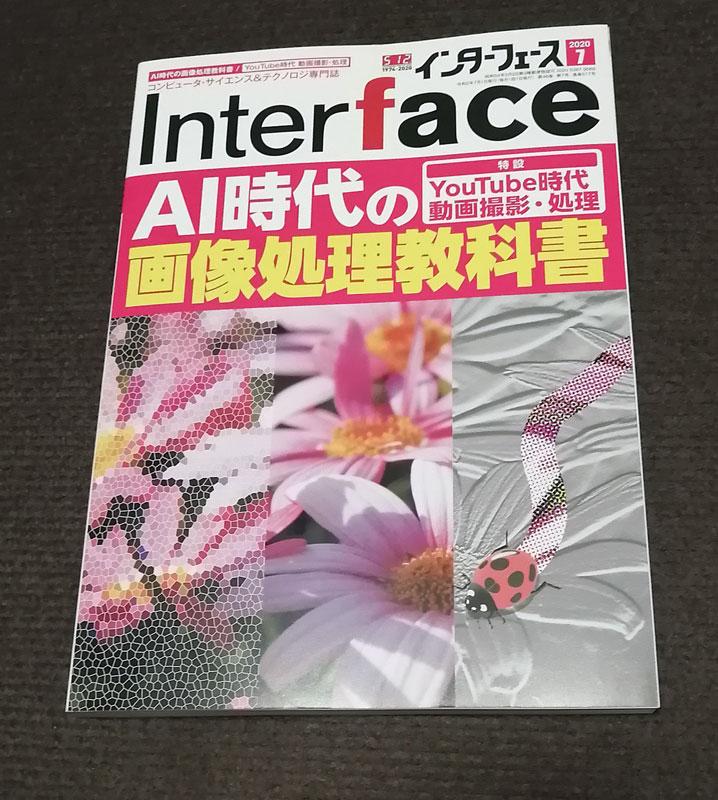 Interface 2020年7月号
