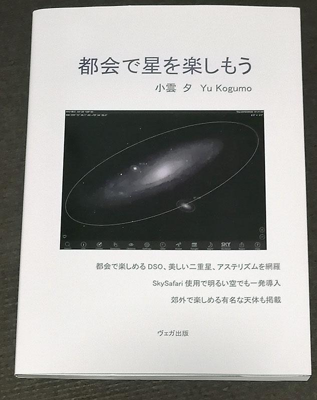 都会で星を楽しもう(DSO観望ガイドブック Vol.3)
