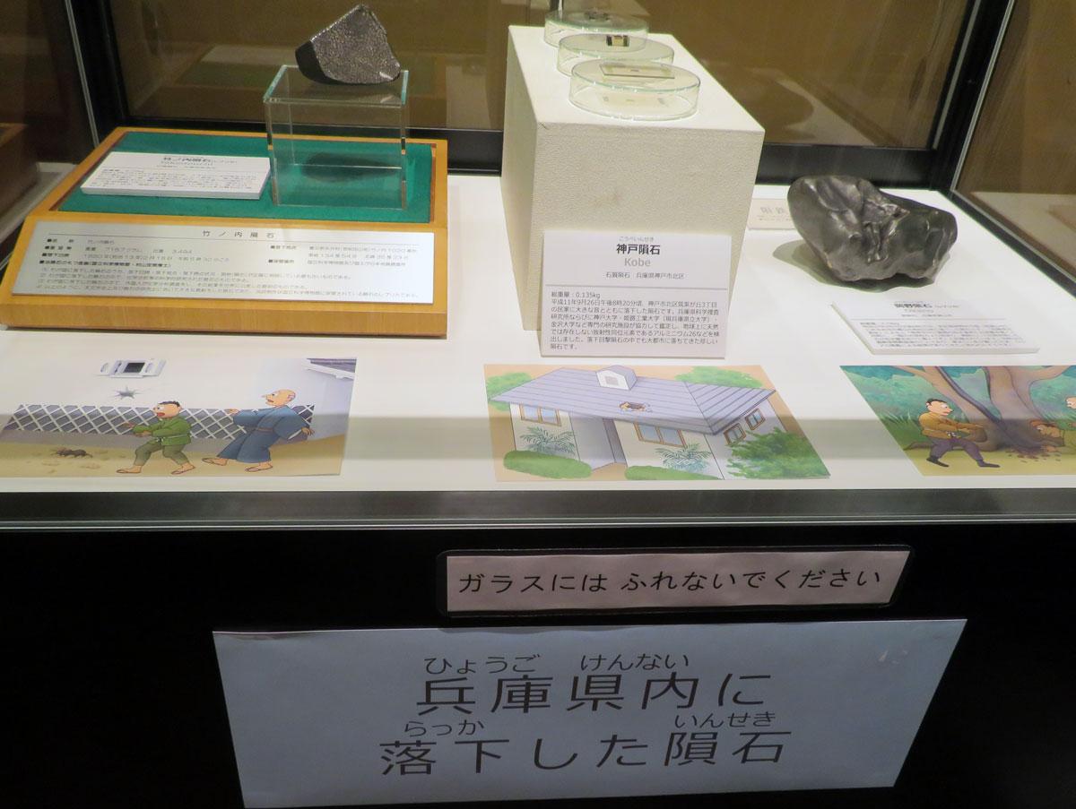 兵庫県に落下した隕石の説明