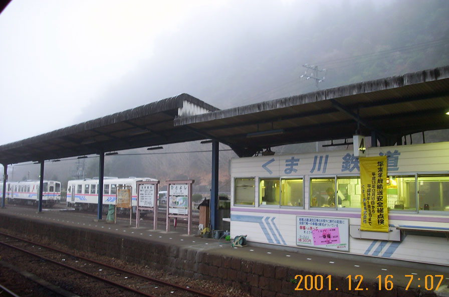 くま川鉄道 人吉温泉駅