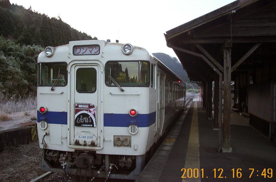 矢岳駅・キハ140 2125