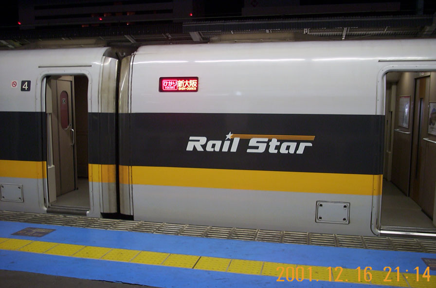 新幹線レールスター