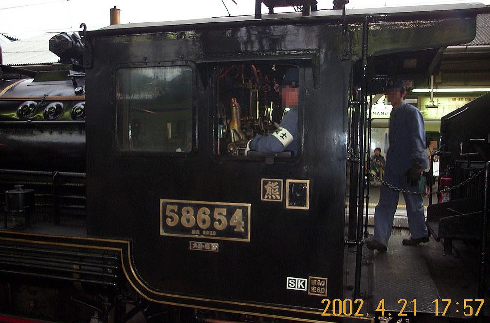 58654号機(SLあそBOY)・熊本駅 2002年4月
